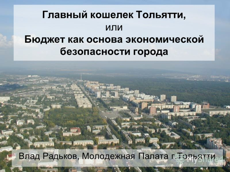 Главный кошелек Тольятти, или Бюджет как основа экономической безопасности города Влад Радьков, Молодежная Палата г.Тольятти