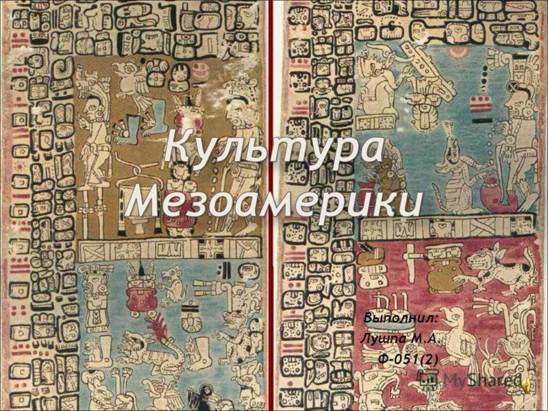 Выполнил: Лушпа М.А. Ф-051(2)