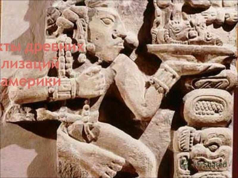 Артефакты древних цивилизаций Мезоамерики