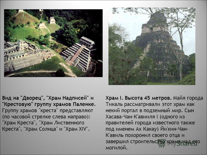 майя храм надписей