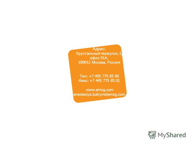 Адрес : Хрустальный переулок, 1, офис 91 А, 109012 Москва, Россия Тел : +7 495 775 85 00 Факс : +7 495 775 85 01 www.emcg.com anastasiya.butrym@emcg.com