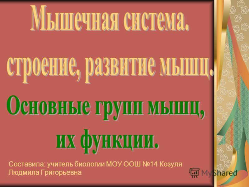 Составила: учитель биологии МОУ ООШ 14 Козуля Людмила Григорьевна