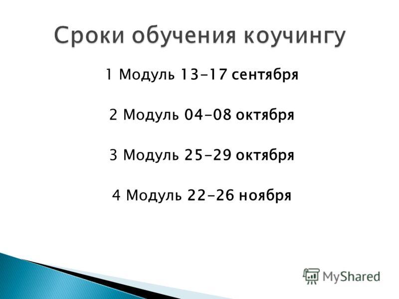 1 Модуль 13-17 сентября 2 Модуль 04-08 октября 3 Модуль 25-29 октября 4 Модуль 22-26 ноября