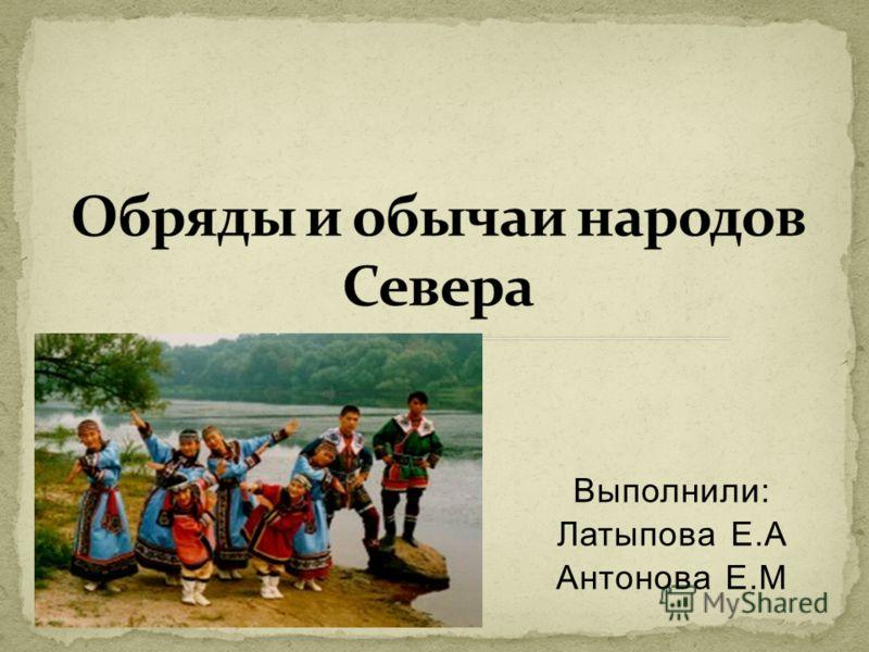Выполнили: Латыпова Е.А Антонова Е.М