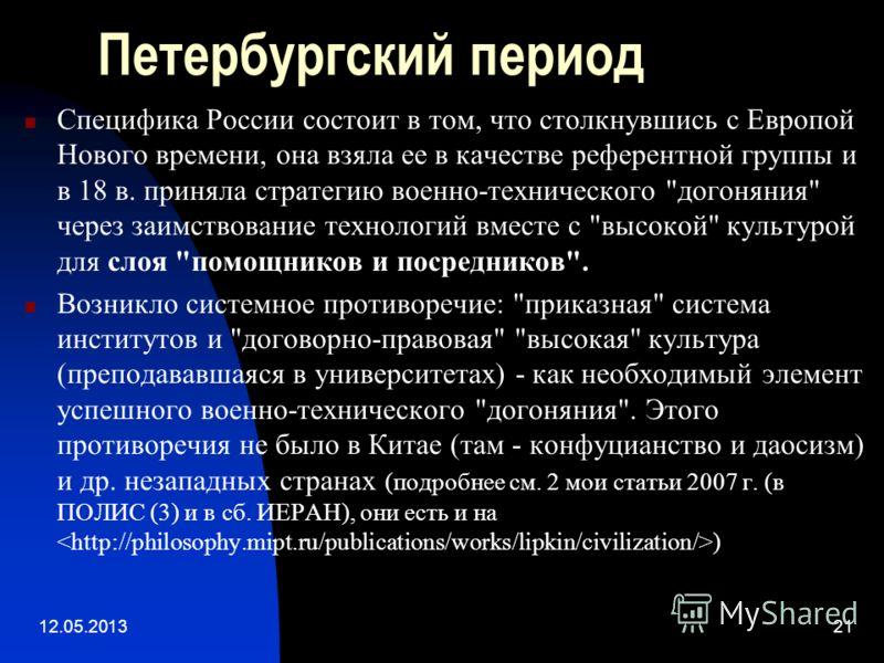 12.05.201321 Петербургский период Специфика России состоит в том, что столкнувшись с Европой Нового времени, она взяла ее в качестве референтной группы и в 18 в. приняла стратегию военно-технического