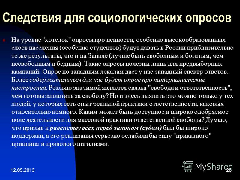 12.05.201326 Следствия для социологических опросов На уровне