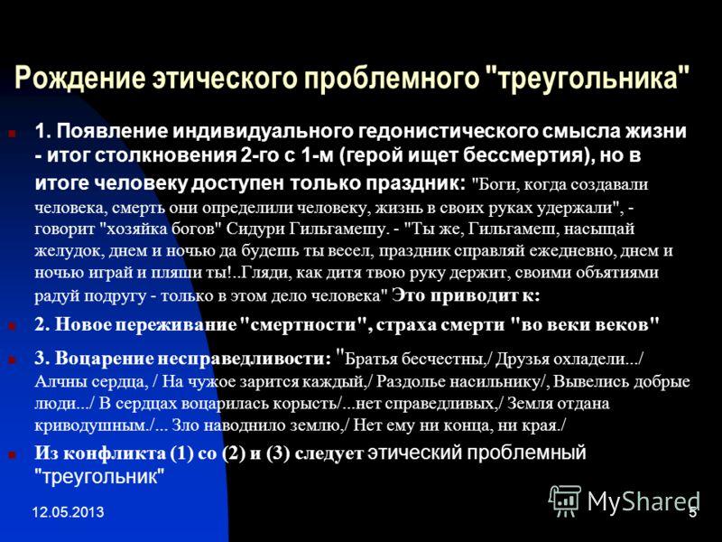 12.05.20135 Рождение этического проблемного