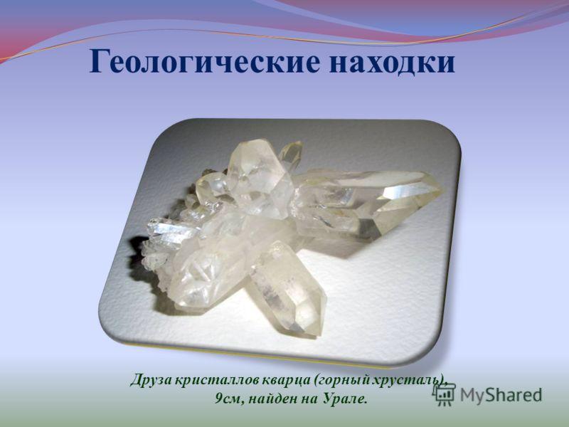 Друза кристаллов кварца (горный хрусталь), 9см, найден на Урале. Геологические находки