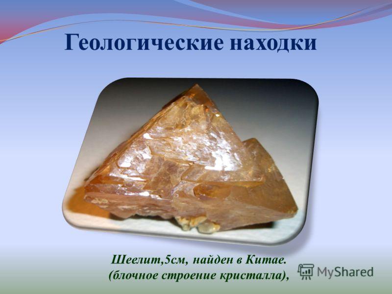 Шеелит,5см, найден в Китае. (блочное строение кристалла),
