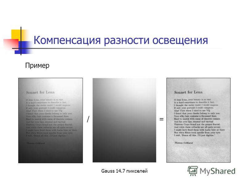 Компенсация разности освещения Пример /= Gauss 14.7 пикселей