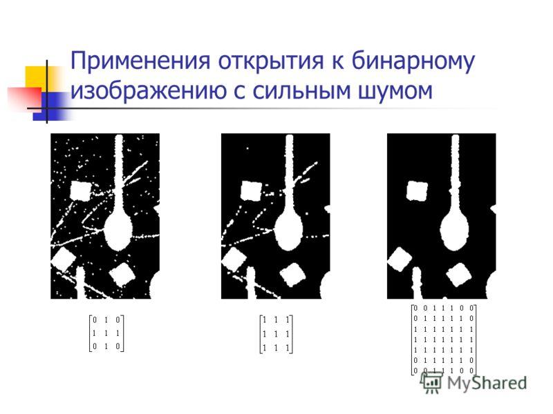 Применения открытия к бинарному изображению с сильным шумом