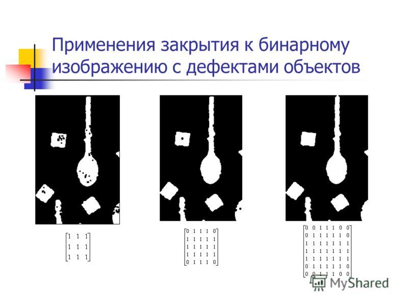 Применения закрытия к бинарному изображению с дефектами объектов