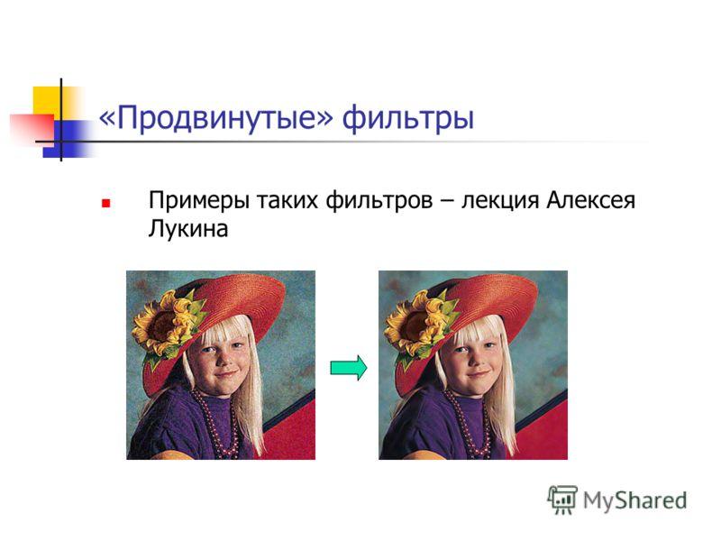 «Продвинутые» фильтры Примеры таких фильтров – лекция Алексея Лукина