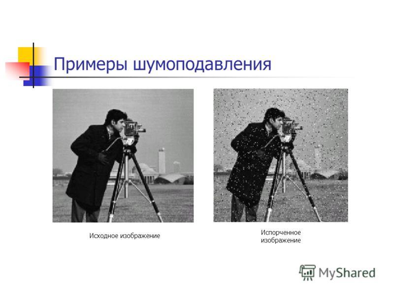 Примеры шумоподавления Исходное изображение Испорченное изображение