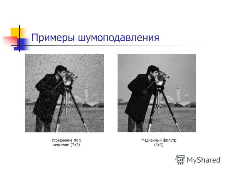Примеры шумоподавления Усреднение по 9 пикселям (3x3) Медианный фильтр (3x3)