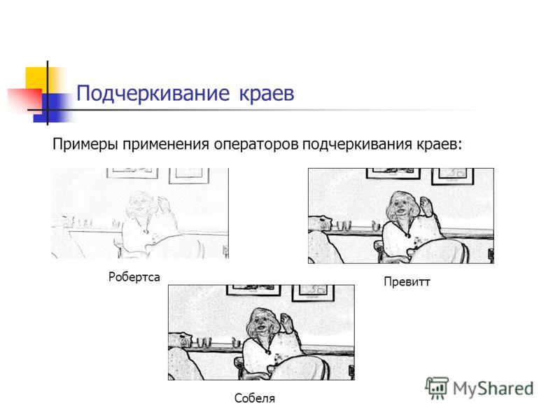 Подчеркивание краев Примеры применения операторов подчеркивания краев: Робертса Превитт Собеля