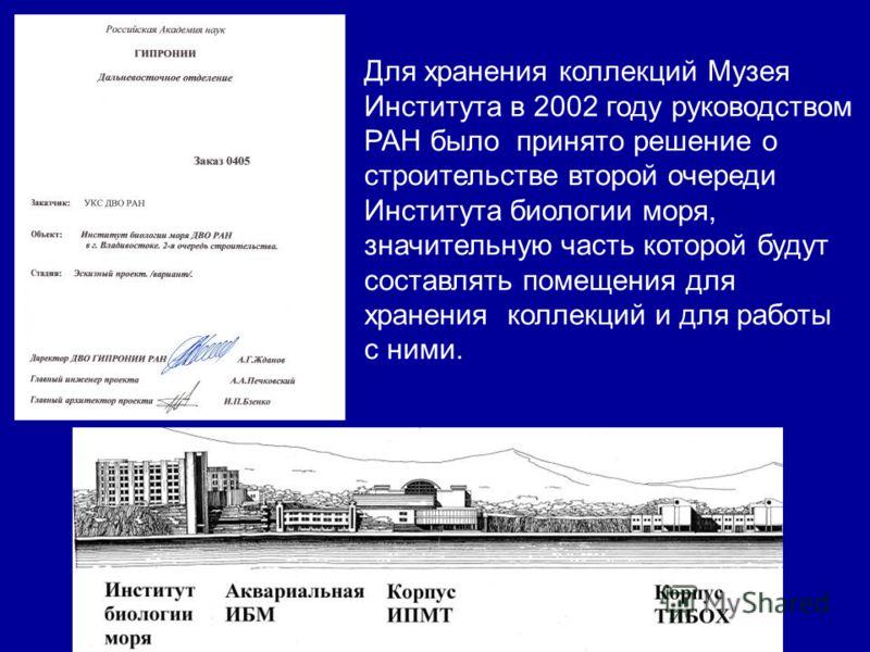 Для хранения коллекций Музея Института в 2002 году руководством РАН было принято решение о строительстве второй очереди Института биологии моря, значительную часть которой будут составлять помещения для хранения коллекций и для работы с ними.