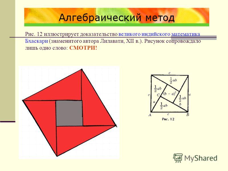 На рис. 2 изображено два равных квадрата. Длина сторон каждого квадрата равна a + b. Каждый из квадратов разбит на части, состоящие из квадратов и прямоугольных треугольников. Ясно, что если от площади квадрата отнять учетверенную площадь прямоугольн