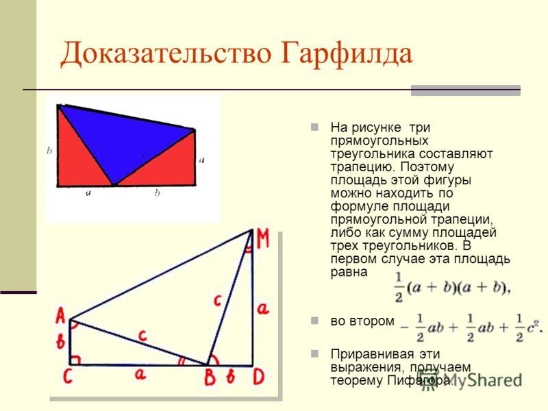 Рис. 12 иллюстрирует доказательство великого индийского математика Бхаскари (знаменитого автора Лилавати, XII в.). Рисунок сопровождало лишь одно слово: СМОТРИ!