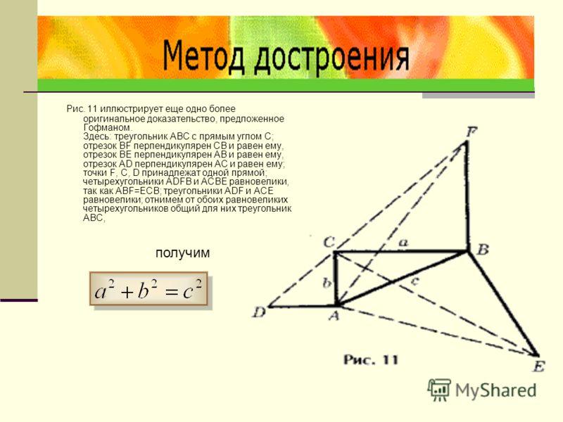 Еще одно доказательство методом разложения квадратов на равные части, называемое «колесом с лопастями», приведено на рис. 6. Здесь: ABC– прямоугольный треугольник с прямым углом C; O – центр квадрата, построенного на большом катете; пунктирные прямые