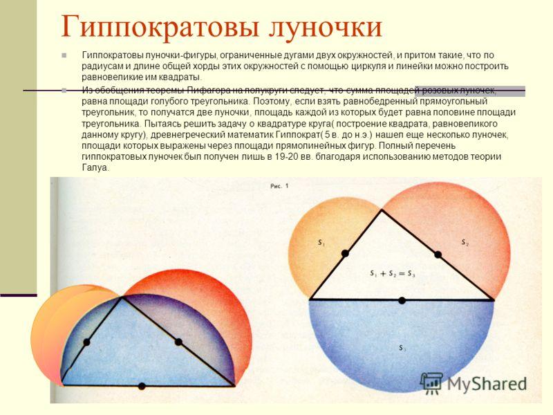 Математики Древней Индии заметили, что для доказательства теоремы Пифагора достаточно использовать внутреннюю часть древнекитайского чертежа. В написанном на пальмовых листьях трактате «Сиддханта широмани» («Венец знания») крупнейшего индийского мате