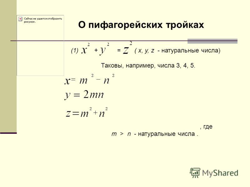 Гиппократовы луночки Гиппократовы луночки-фигуры, ограниченные дугами двух окружностей, и притом такие, что по радиусам и длине общей хорды этих окружностей с помощью циркуля и линейки можно построить равновеликие им квадраты. Из обобщения теоремы Пи