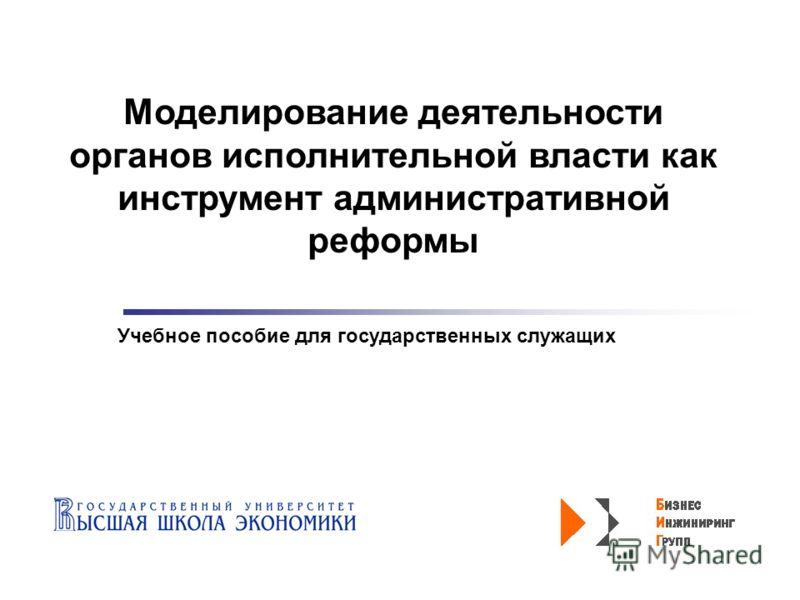 Моделирование деятельности органов исполнительной власти как инструмент административной реформы Учебное пособие для государственных служащих