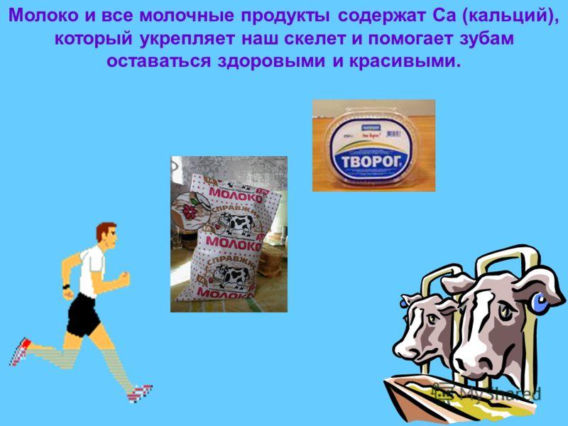 Молоко и все молочные продукты содержат Са (кальций), который укрепляет наш скелет и помогает зубам оставаться здоровыми и красивыми.