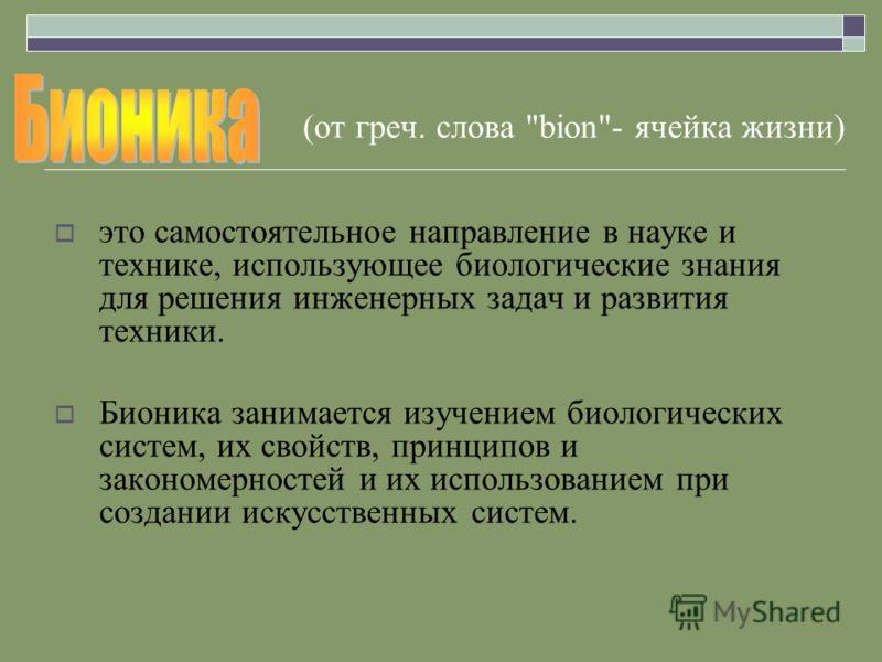 (от греч. слова