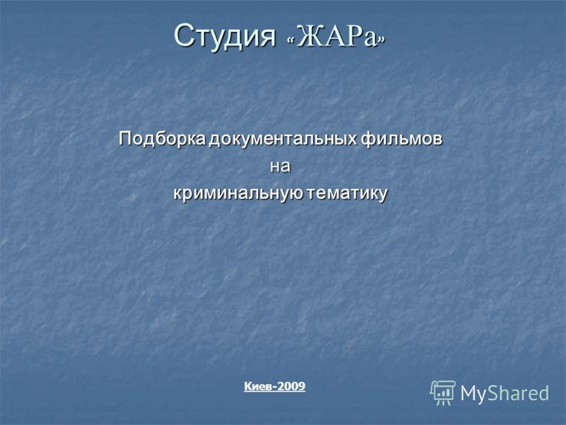 Студия « ЖАРа » Подборка документальных фильмов на криминальную тематику Киев-2009