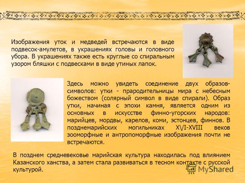 Изображения уток и медведей встречаются в виде подвесок-амулетов, в украшениях головы и головного убора. В украшениях также есть круглые со спиральным