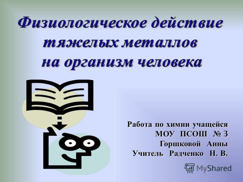 Работа по химии учащейся МОУ ПСОШ 3 Горшковой Анны Учитель Радченко Н. В.