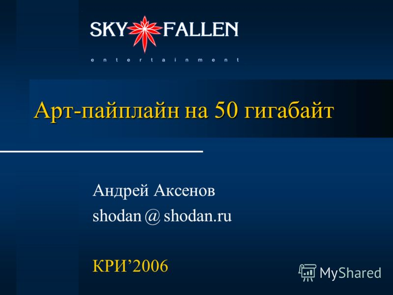 Арт-пайплайн на 50 гигабайт Андрей Аксенов shodan NOSPAM @ NOSPAM shodan.ru КРИ2006