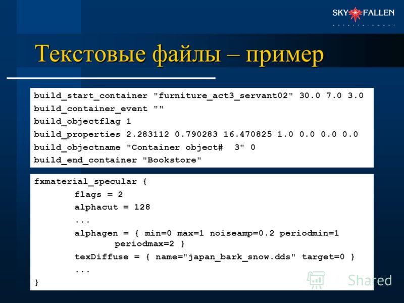 Текстовые файлы – пример build_start_container