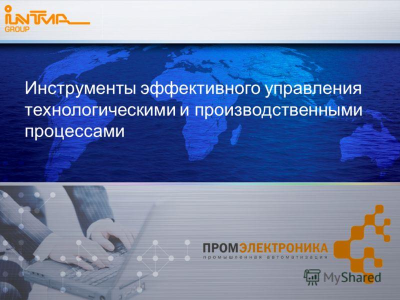 Инструменты эффективного управления технологическими и производственными процессами