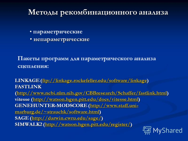 Пакеты программ для параметрического анализа сцепления: LINKAGE (ftp://linkage.rockefeller.edu/software/linkage) ftp://linkage.rockefeller.edu/software/linkage FASTLINK (http://www.ncbi.nlm.nih.gov/CBBresearch/Schaffer/fastlink.html) http://www.ncbi.
