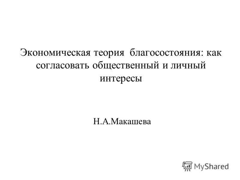 Экономическая теория благосостояния: как согласовать общественный и личный интересы Н.А.Макашева