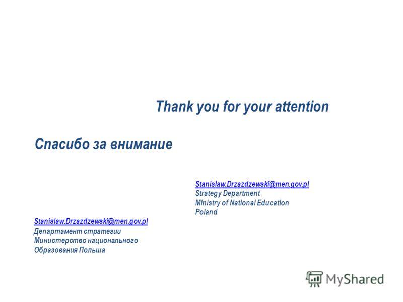 Thank you for your attention Спасибо за внимание Stanislaw.Drzazdzewski@men.gov.pl Strategy Department Ministry of National Education Poland Stanislaw.Drzazdzewski@men.gov.pl Департамент стратегии Министерство национального Образования Польша