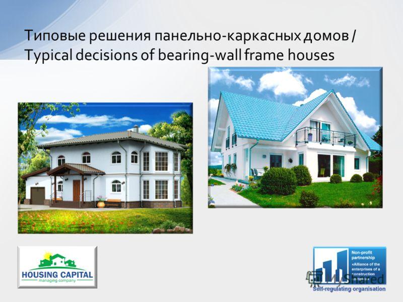 Типовые решения панельно-каркасных домов / Typical decisions of bearing-wall frame houses