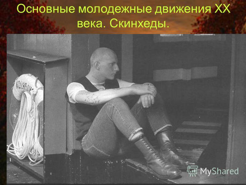 Основные молодежные движения XX века. Скинхеды.