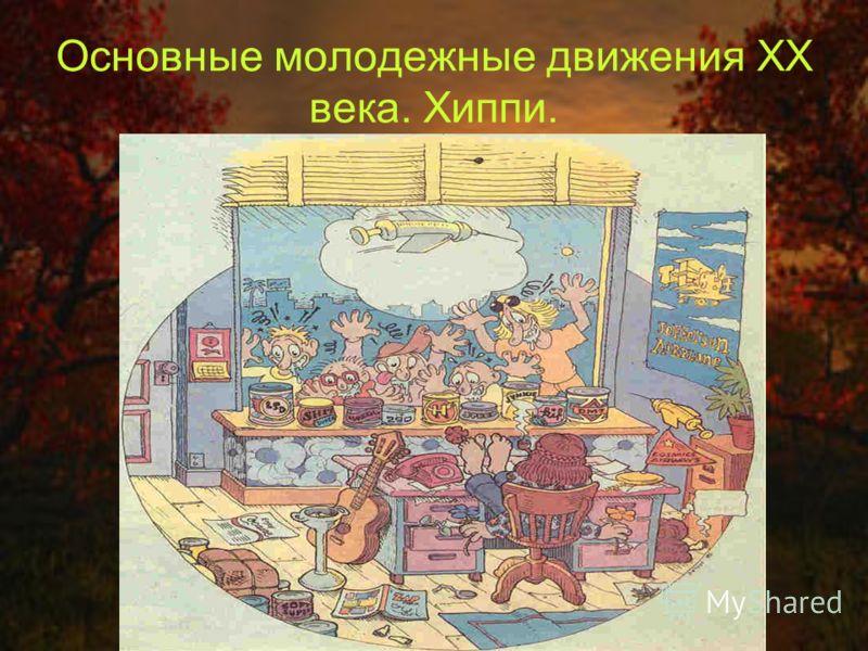 Основные молодежные движения XX века. Хиппи.