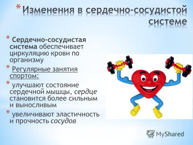* Сердечно-сосудистая система обеспечивает циркуляцию крови по организму * Регулярные занятия спортом: * улучшают состояние сердечной мышцы, сердце становится более сильным и выносливым * увеличивают эластичность и прочность сосудов