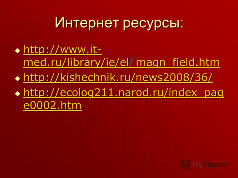Интернет ресурсы: http://www.it- med.ru/library/ie/el_magn_field.htm http://www.it- med.ru/library/ie/el_magn_field.htm http://www.it- med.ru/library/ie/el_magn_field.htm http://www.it- med.ru/library/ie/el_magn_field.htm http://kishechnik.ru/news200