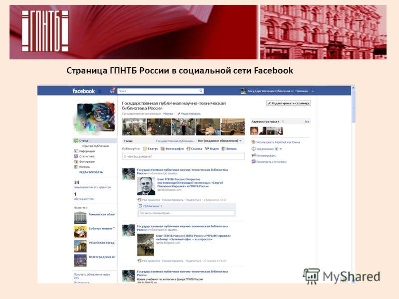 Страница ГПНТБ России в социальной сети Facebook