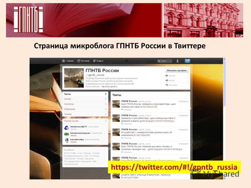 Cтраница микроблога ГПНТБ России в Твиттере https://twitter.com/#!/gpntb_russia