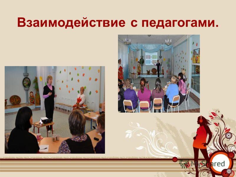 Взаимодействие с педагогами.