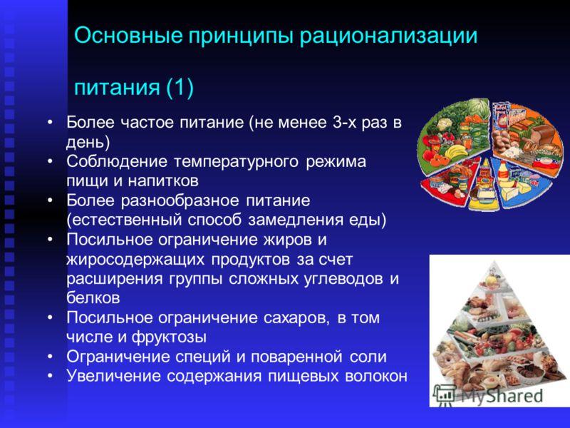 Основные принципы рационализации питания (1) Более частое питание (не менее 3-х раз в день) Соблюдение температурного режима пищи и напитков Более разнообразное питание (естественный способ замедления еды) Посильное ограничение жиров и жиросодержащих