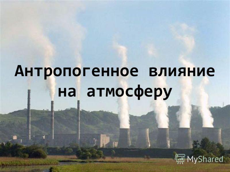 Антропогенное влияние на атмосферу
