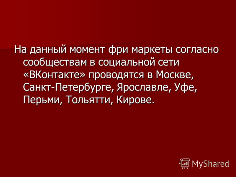 На данный момент фри маркеты согласно сообществам в социальной сети «ВКонтакте» проводятся в Москве, Санкт-Петербурге, Ярославле, Уфе, Перьми, Тольятти, Кирове.