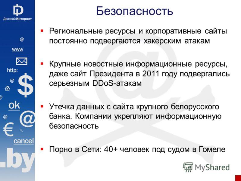 Безопасность Региональные ресурсы и корпоративные сайты постоянно подвергаются хакерским атакам Крупные новостные информационные ресурсы, даже сайт Президента в 2011 году подвергались серьезным DDoS-атакам Утечка данных с сайта крупного белорусского